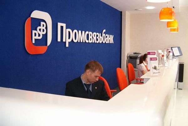 Промсвязьбанк продолжает реорганизацию филиальной сети